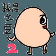 สติ๊กเกอร์ไลน์ Ugly Potato 2