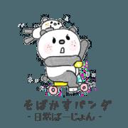 สติ๊กเกอร์ไลน์ Freckle panda -Dairy-