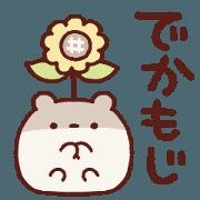 สติ๊กเกอร์ไลน์ Relaxed Honorific Hamster(large letter)