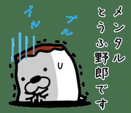Tofu dog named Toufinu(1) sticker #11707310