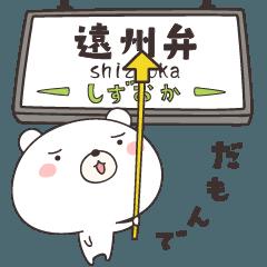 bear cat -shizuoka-