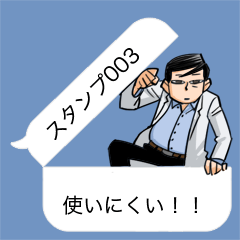 Totally Useless! TMFL Line Stickers! 003