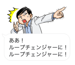 Totally Useless! TMFL Line Stickers! 003 sticker #11766551