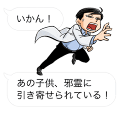 Totally Useless! TMFL Line Stickers! 003 sticker #11766554