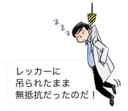 Totally Useless! TMFL Line Stickers! 003 sticker #11766555
