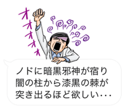 Totally Useless! TMFL Line Stickers! 003 sticker #11766557