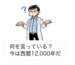 Totally Useless! TMFL Line Stickers! 003 sticker #11766566