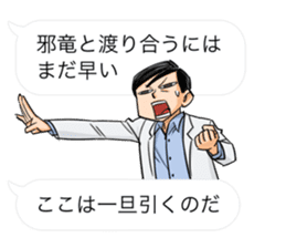 Totally Useless! TMFL Line Stickers! 003 sticker #11766572