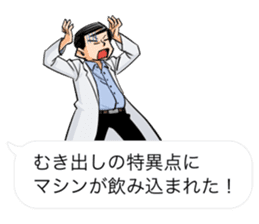 Totally Useless! TMFL Line Stickers! 003 sticker #11766577
