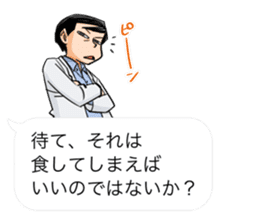 Totally Useless! TMFL Line Stickers! 003 sticker #11766583