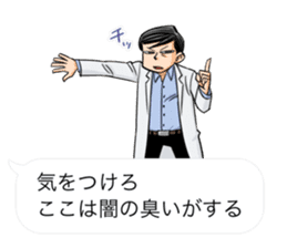 Totally Useless! TMFL Line Stickers! 003 sticker #11766585