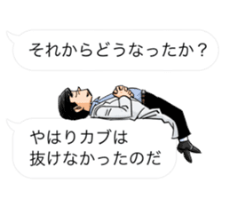 Totally Useless! TMFL Line Stickers! 003 sticker #11766588