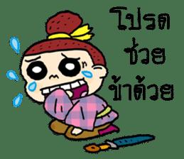 The Jomyut Story 2 sticker #11767111