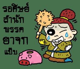 The Jomyut Story 2 sticker #11767118