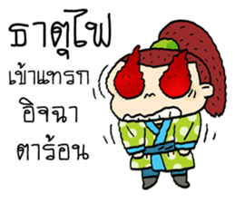 The Jomyut Story 2 sticker #11767122