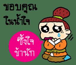 The Jomyut Story 2 sticker #11767124