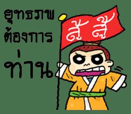 The Jomyut Story 2 sticker #11767125