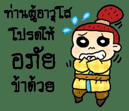 The Jomyut Story 2 sticker #11767131