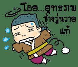 The Jomyut Story 2 sticker #11767142