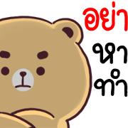 สติ๊กเกอร์ไลน์ N9: หมีหงุดหงิด ฮาฮา