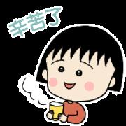 สติ๊กเกอร์ไลน์ Momoko Sakura's Chibi Maruko-chan