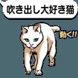LINEスタンプランキング | 動く!!吹き出し大好き猫
