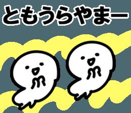 The Tomo! sticker #11818202