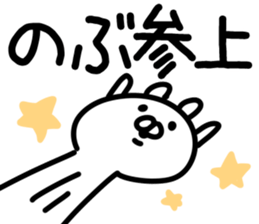 The Nobu! sticker #11818334