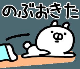 The Nobu! sticker #11818338