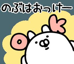 The Nobu! sticker #11818342