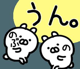 The Nobu! sticker #11818344