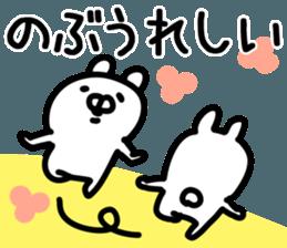 The Nobu! sticker #11818346