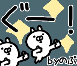 The Nobu! sticker #11818350