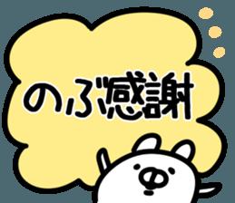 The Nobu! sticker #11818353