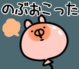 The Nobu! sticker #11818354