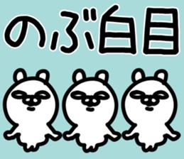 The Nobu! sticker #11818357