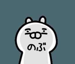 The Nobu! sticker #11818359