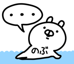 The Nobu! sticker #11818361