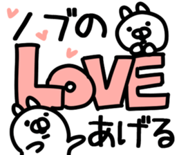 The Nobu! sticker #11818365