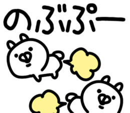 The Nobu! sticker #11818367