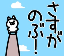 The Nobu! sticker #11818372