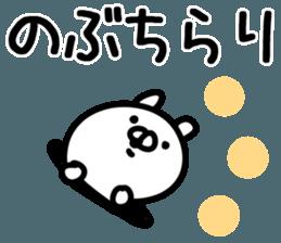 The Nobu! sticker #11818373