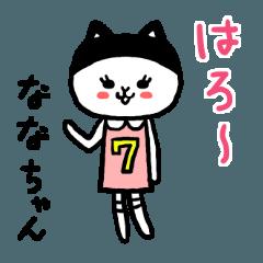 Nana's cat