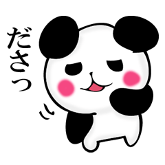 Slightly dry quiet panda