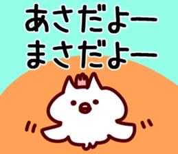 The Masa! sticker #11856938