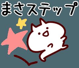 The Masa! sticker #11856953