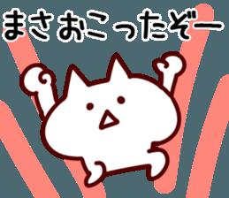 The Masa! sticker #11856954