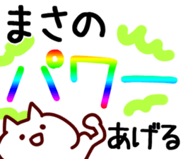 The Masa! sticker #11856963