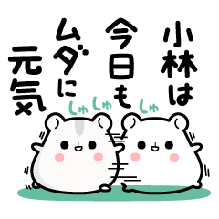 Hamster / Kobayashi