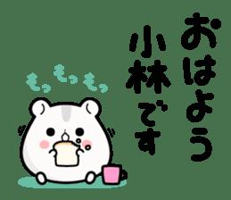 Hamster / Kobayashi sticker #11866190